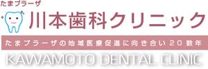 かわもと歯科クリニック